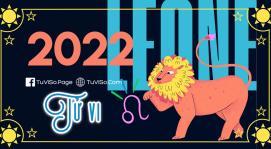 Tử vi cung Sư Tử năm 2022: Những cuộc gặp định mệnh thay đổi số phận